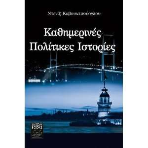 , Panagiotis Apostolatos, Berkay Tanr, Aggeliki Melliou Books