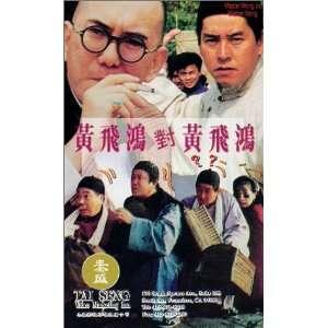 Huang Fei Hong dui Huang Fei Hong [VHS] Alan Tam, Anthony