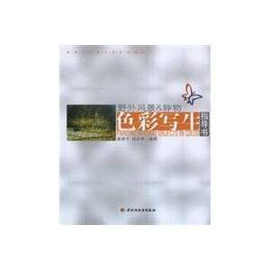 outdoor landscape still life painting color guide book