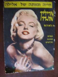 MARILYN MONROE BIOGRAPHY PINUPS LOT OF PHOTOS HEBREW BOOK ISRAEL 1st