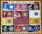 Sri Sampurn Maha Vishnu Das avatar Maha Yantra