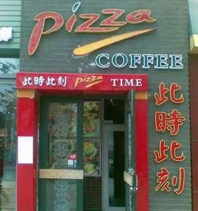 CUSTOM Pizza Shop Store Sign Signboard, CUSTOMIZED LED Light Box