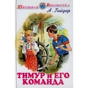 Timur i ego komanda (9785947435863): Gaydar Arkadiy Petrovich: Books