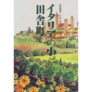 Exploring Italian Villages (Japanese Edition