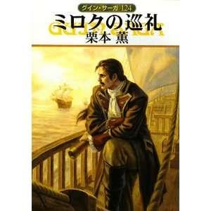 no junrei [Japanese Edition] (9784150309435): Kaoru Kurimoto: Books