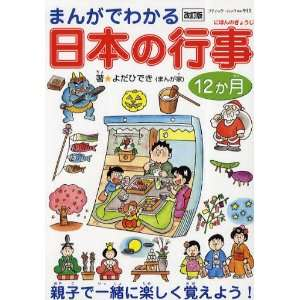 months of Japan that understands with cartoon (Boutique mook no.915