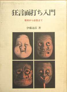 Tradition Wood Carving Mask of Kyogen/Japanese Craft Pattern Book/339