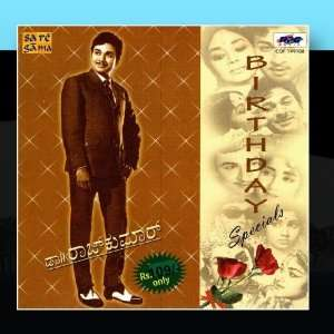 Birthday Specials   Dr. Rajkumar Duets (Vol. 2): Dr. Rajkumar: Music