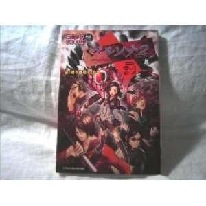 Persona 2 Eternal Punishment Manga (Shin Megami Tensei) ATLUS Books