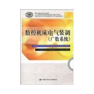 ) China Labor and Social Security Publishing House; Books
