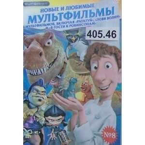 Nabor 17 multfilmov (Ratatuy, Lovi volnu I dr) In Russian Children PAL