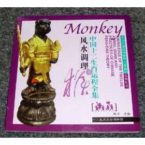 Feng Shui Theory Monkey (Knowledge of (9789889858407) Jin Yang Books