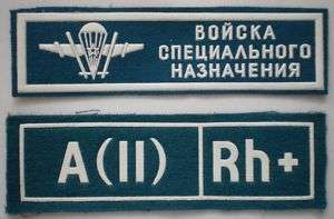 Russian Patch Special Forces Blood Group A(II) Rh+