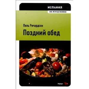 lunch Ispaniya Pozdniy obed (9785367013993): P. Richardson: Books