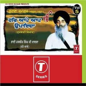 Aape Aap Upayeda (Vol. 5): Bhai Jasbir Singh Khalsa Khanna Wale: Music