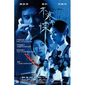 Movie Hong Kong 11 x 17 Inches   28cm x 44cm Kit Ying Lam Kenny Bee