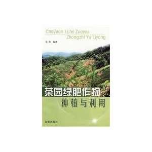 tea and use of green manure crops (9787508257037) WU XUN