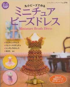 MINIATURE BEADS DRESS   Japanese Bead Book