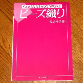 Japanese Bead Craft Book 06b   Glass Bead Weaving