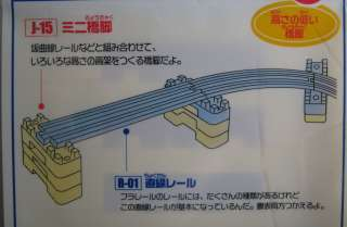 NEW TOMY TOMICA WORLD THOMAS MINI BLOCK BRIDGE GIRDER