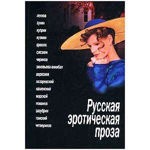 Russkaya eroticheskaya proza (9785947300239): Group of authors: Books
