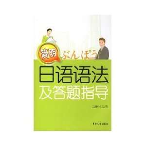 concise guidance of Japanese grammar and Answer [Paperback