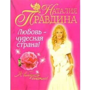 Love   a wonderful country / Lyubov   chudesnaya strana