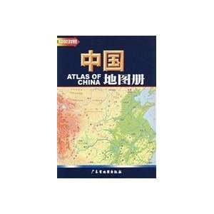 Paperback) (9787807211662): GUANG DONG SHENG DI TU CHU BAN SHE: Books