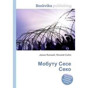 Mobutu Sese Seko (in Russian language) Ronald Cohn Jesse Russell