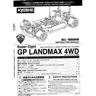 Kyosho super eight GP LANDMAX 4wd 1/8th gas car instruction manual